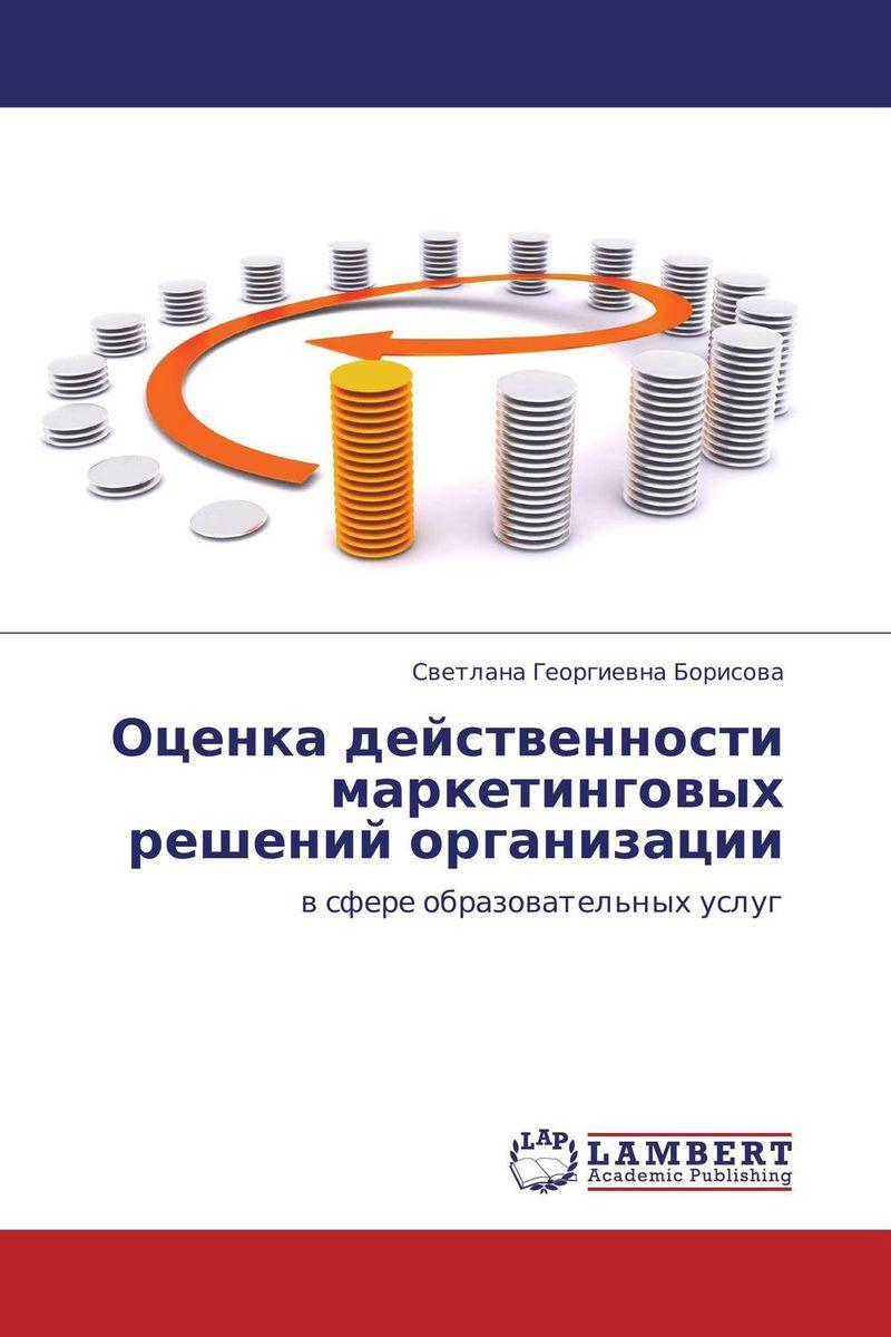 Оценка действенности маркетинговых решений организации