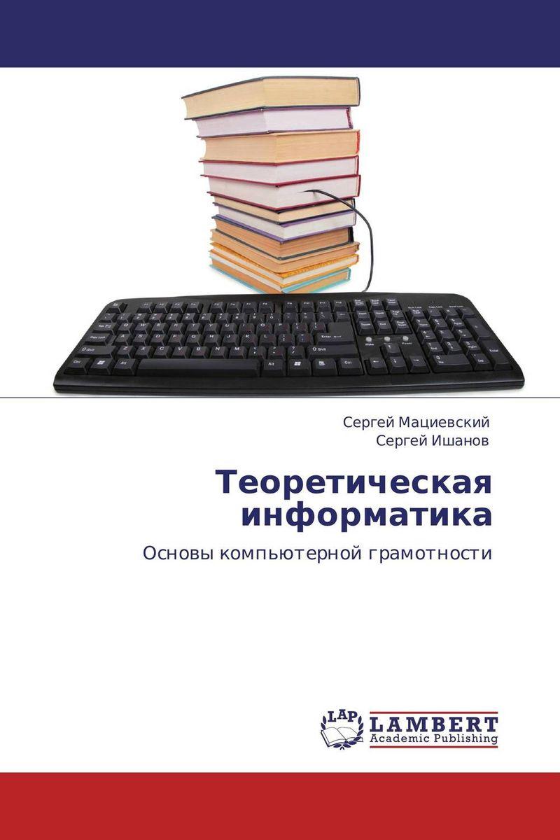 Теоретическая информатика