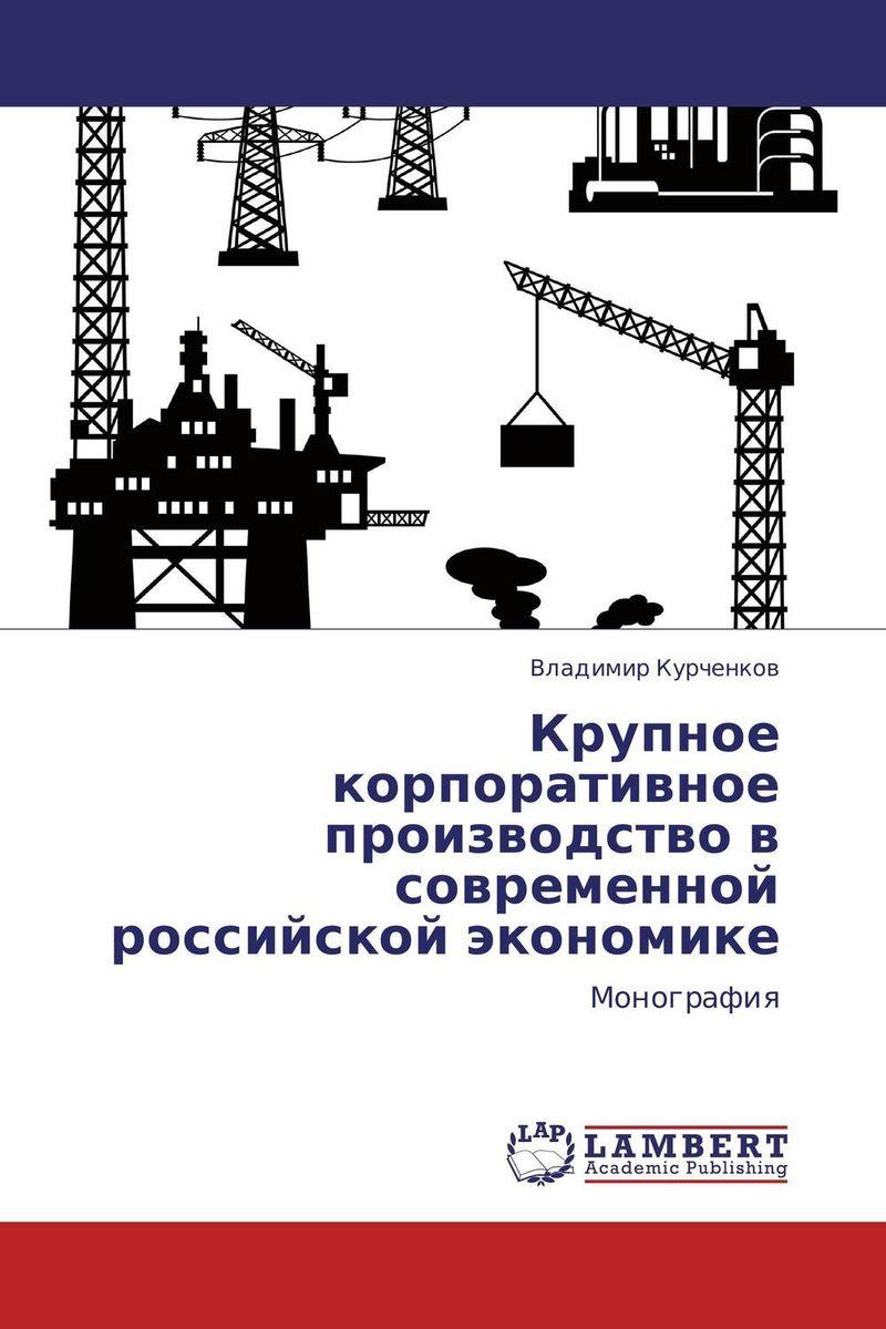 Крупное корпоративное производство в современной российской экономике