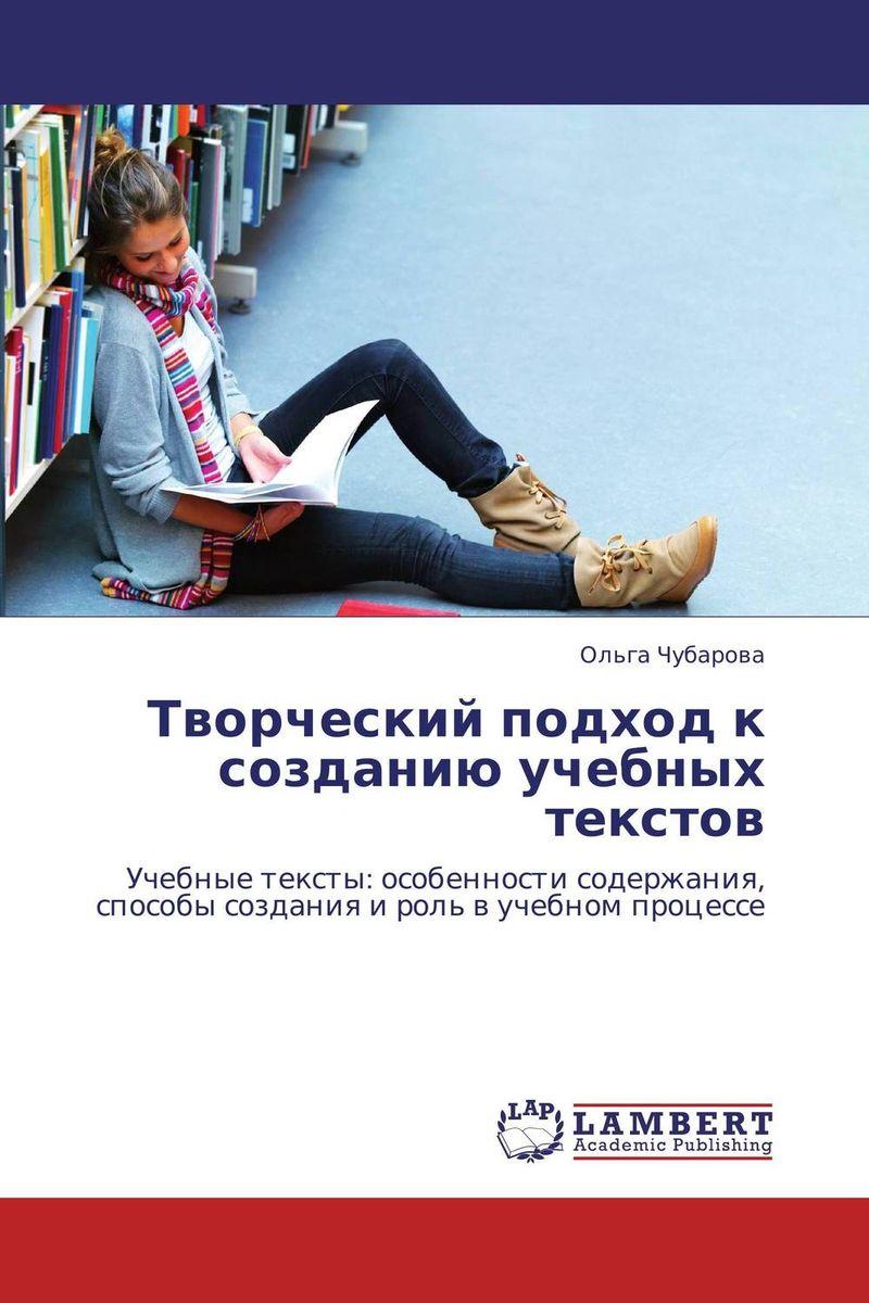 Творческий подход к созданию учебных текстов