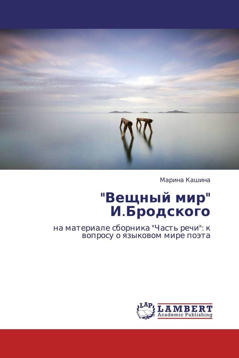 """""""Вещный мир"""" И.Бродского"""