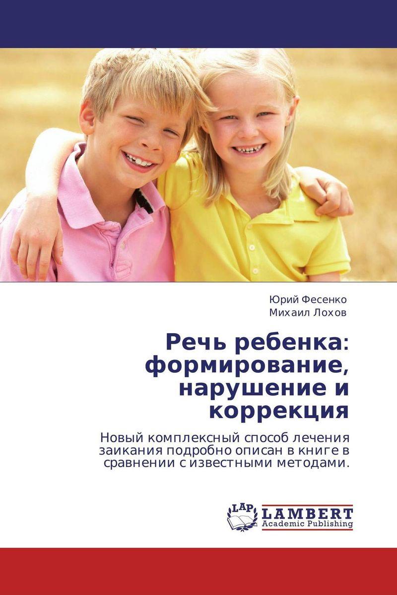 Речь ребенка: формирование, нарушение и коррекция