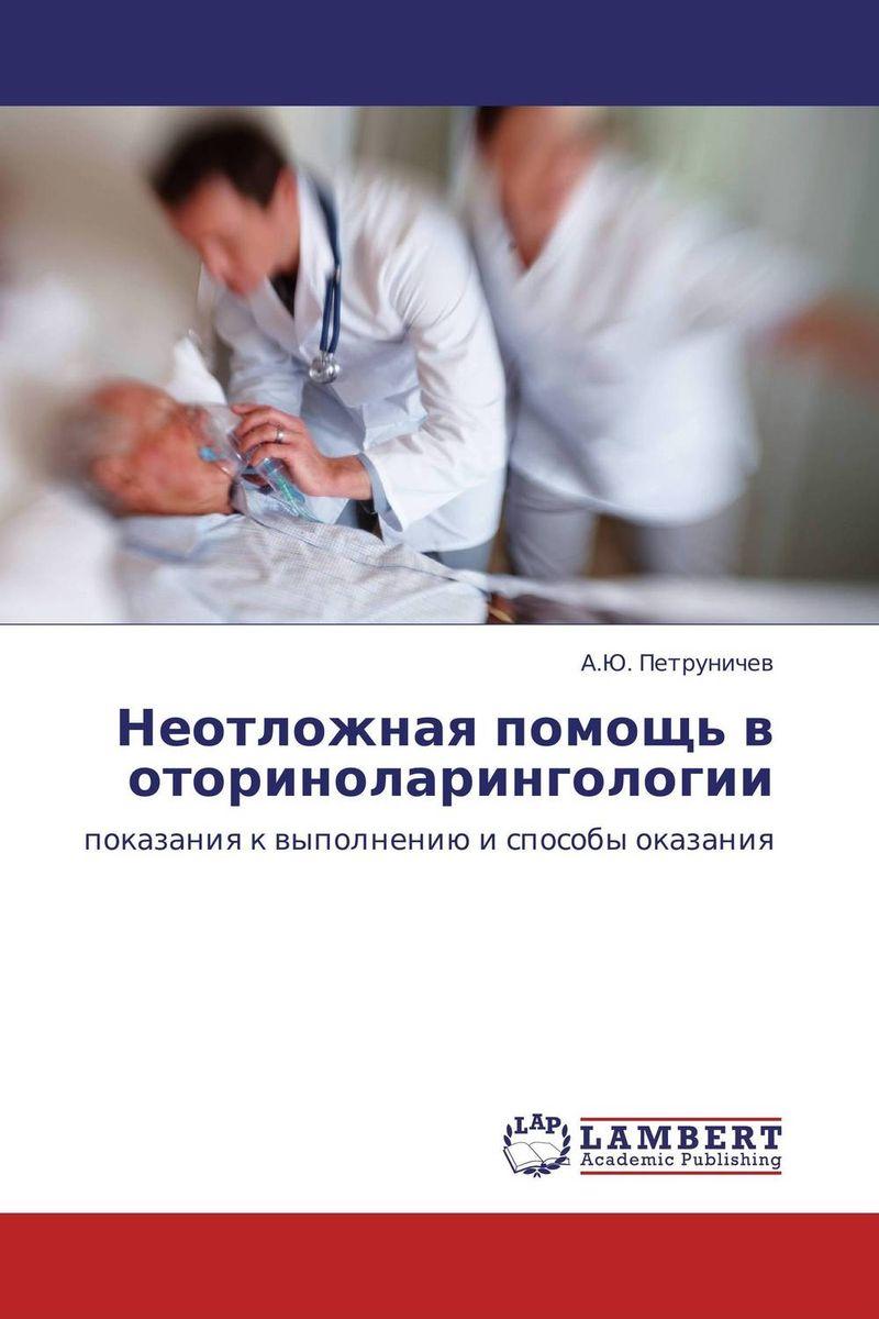 Неотложная помощь в оториноларингологии