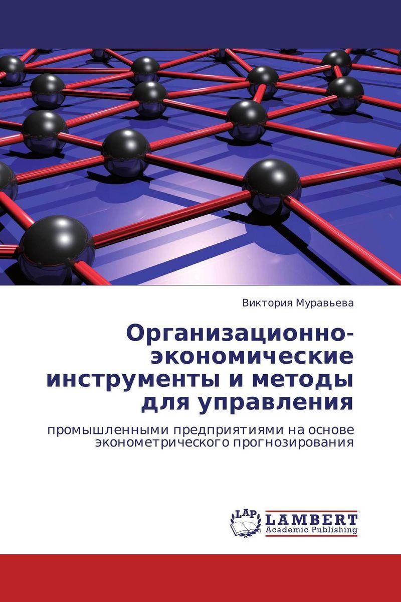 Организационно-экономические инструменты и методы для управления