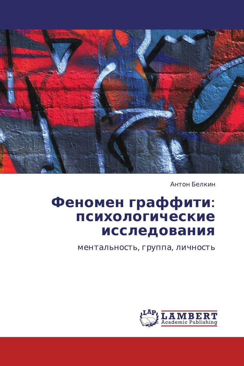Антон Белкин Феномен граффити: психологические исследования