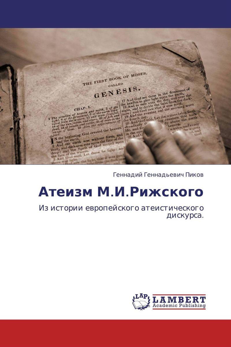 Атеизм М.И.Рижского