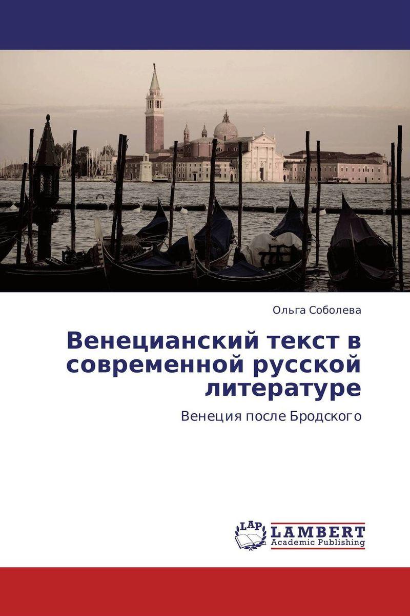 Венецианский текст в современной русской литературе