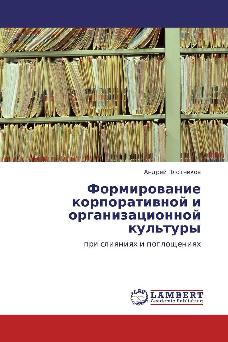 Формирование корпоративной и организационной культуры