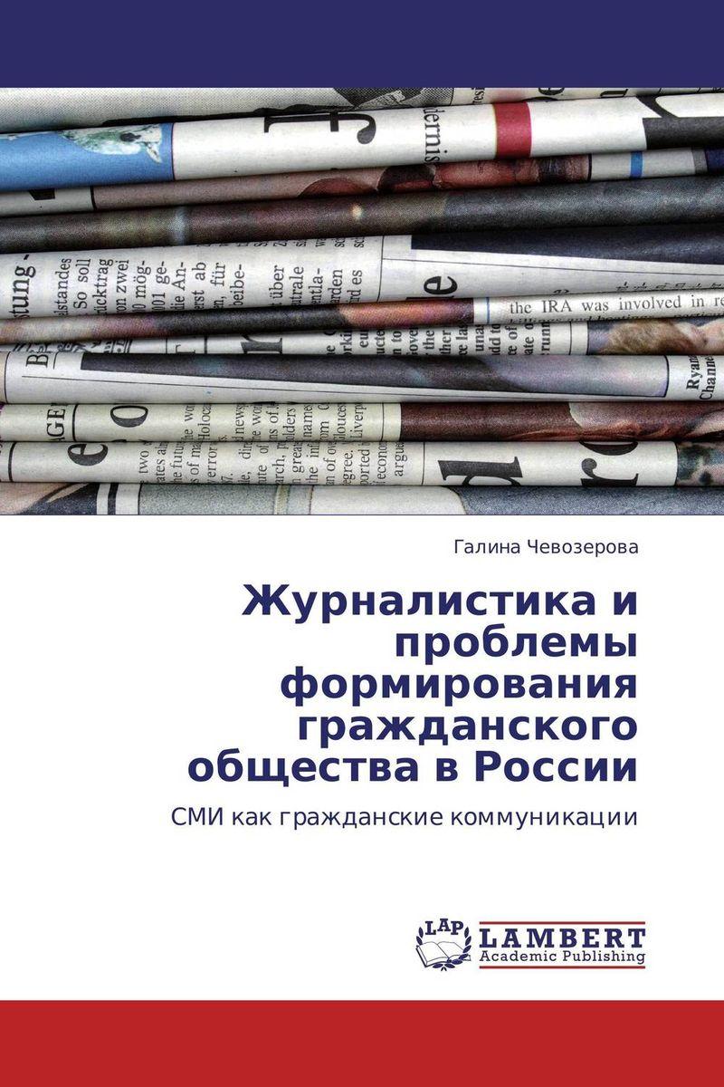 Журналистика и проблемы формирования гражданского общества в России