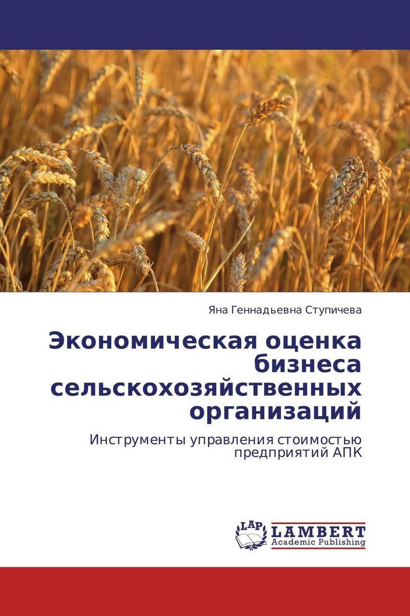 Экономическая оценка бизнеса сельскохозяйственных организаций
