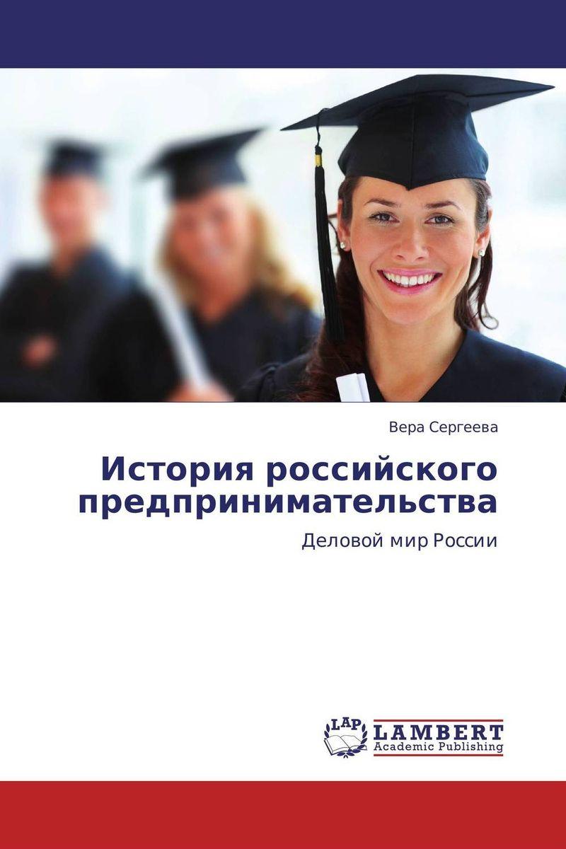 История российского предпринимательства