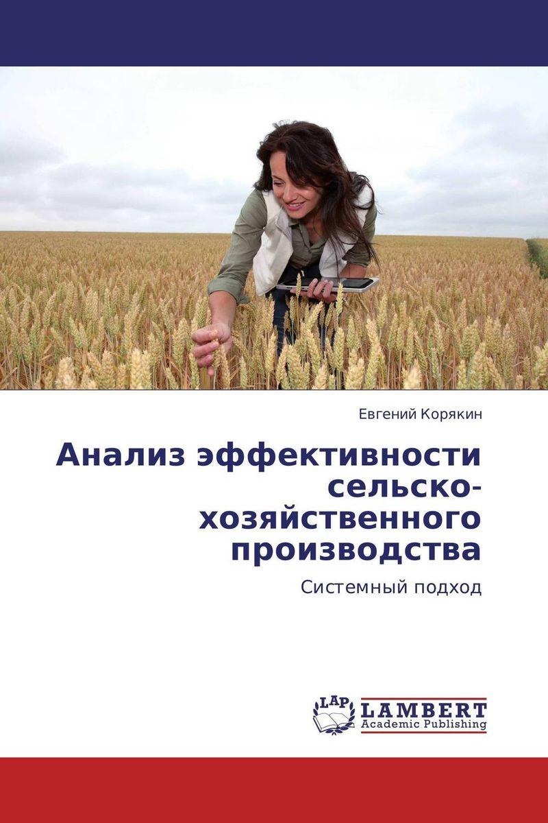 Анализ эффективности сельско- хозяйственного производства