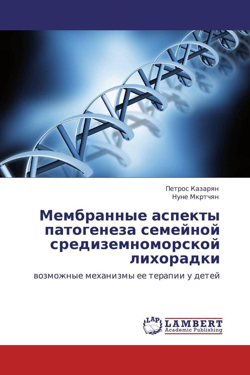 Мембранные аспекты патогенеза семейной средиземноморской лихорадки