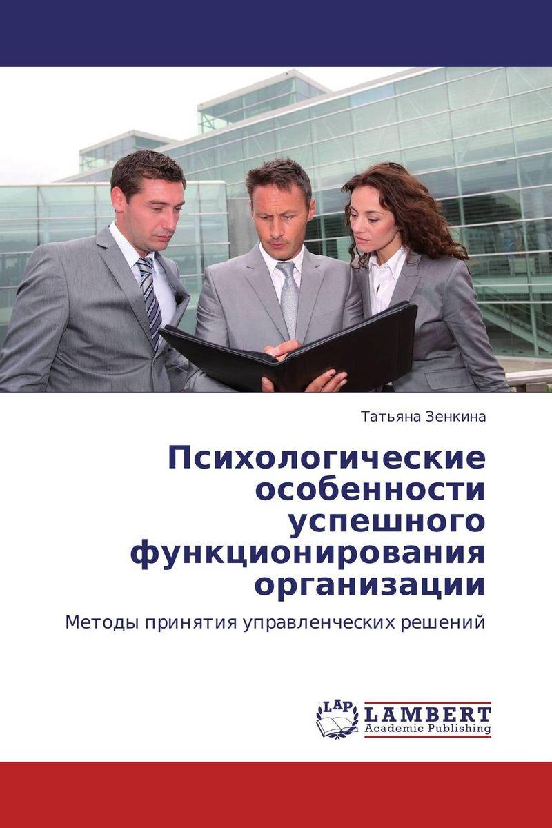 Психологические особенности успешного функционирования организации