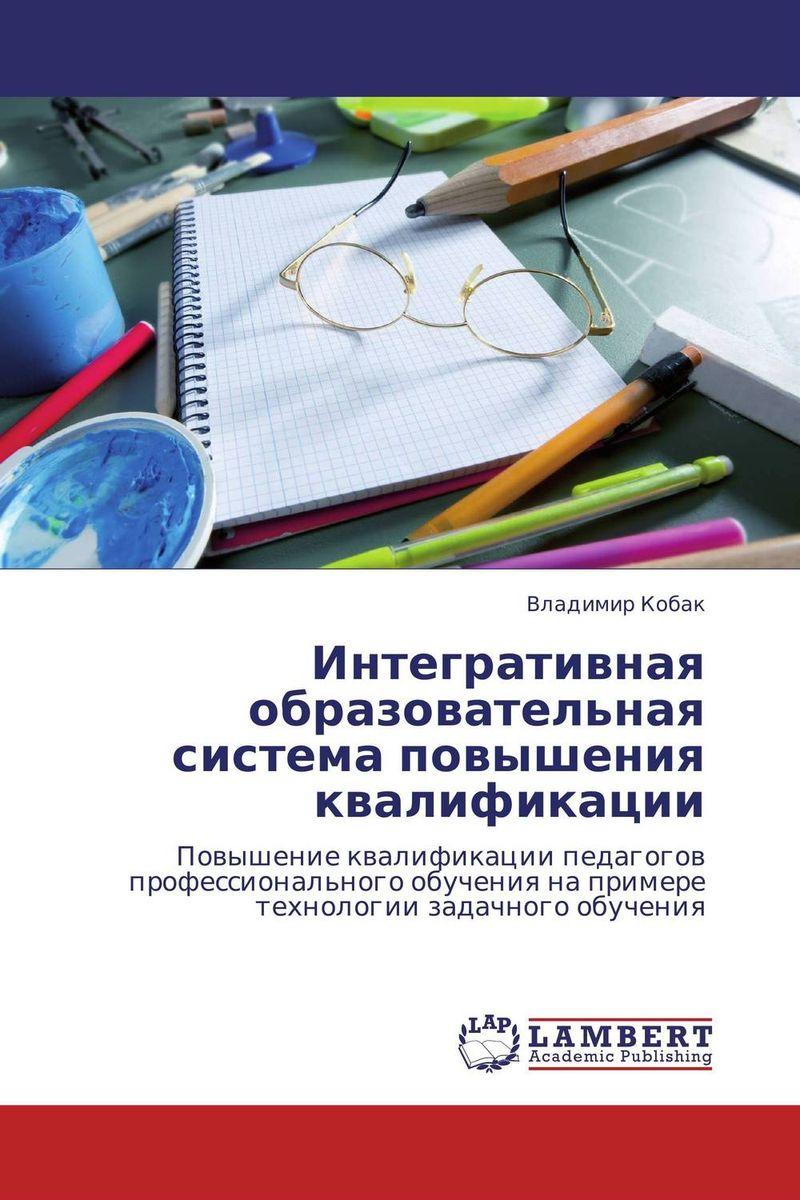 Интегративная образовательная система повышения квалификации