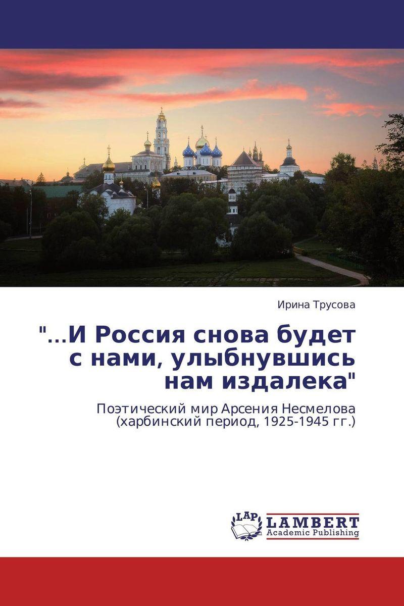 """""""...И Россия снова будет с нами, улыбнувшись нам издалека"""""""