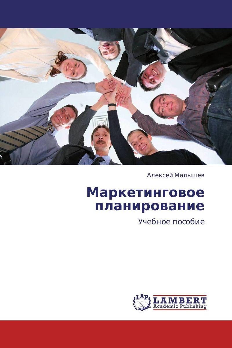 Алексей Малышев Маркетинговое планирование коммерческая нежвижимость в икутске купить
