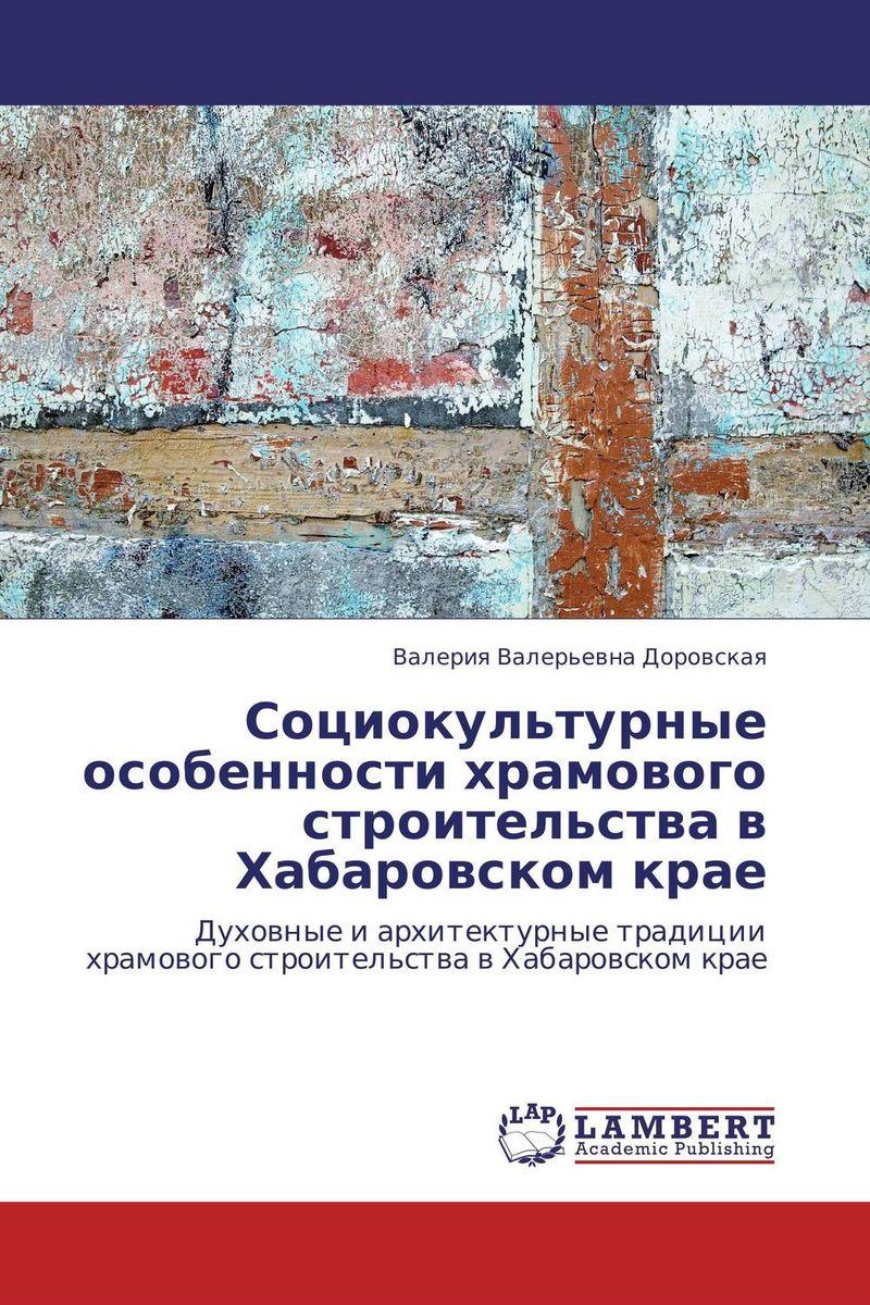 Валерия Валерьевна Доровская Социокультурные особенности храмового строительства в Хабаровском крае
