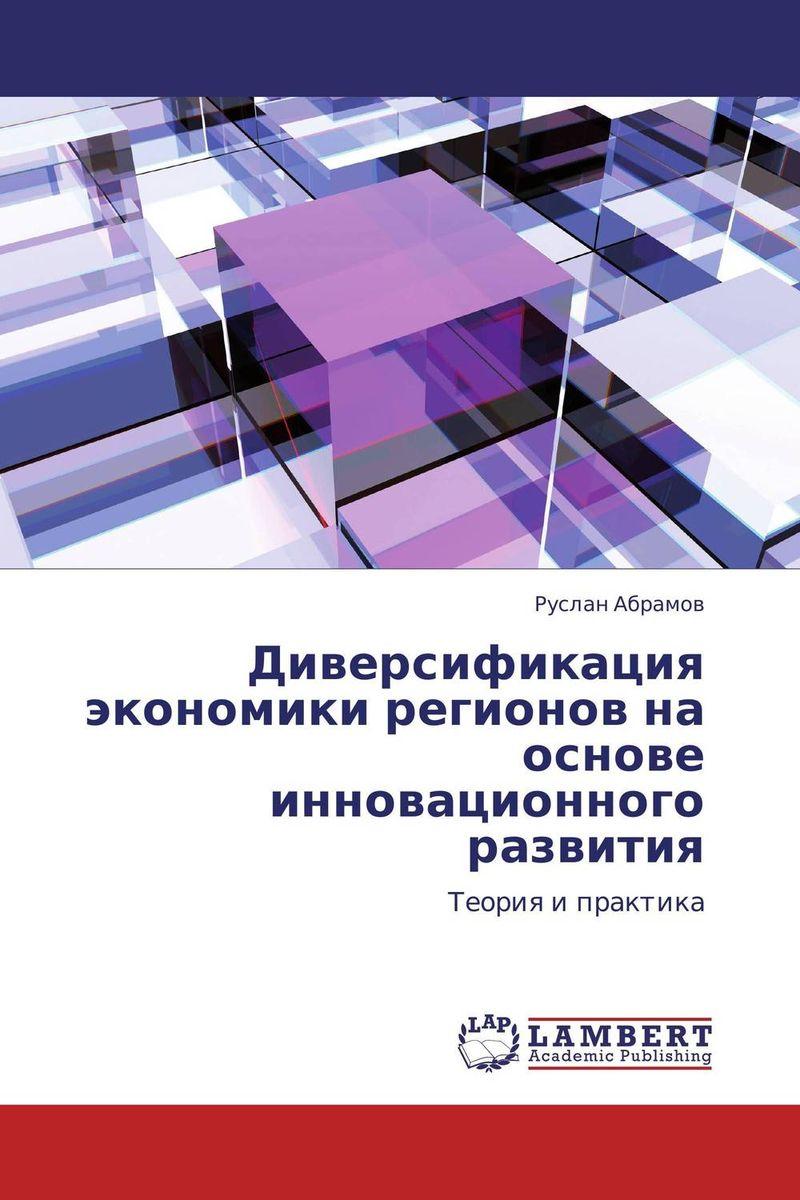 Диверсификация экономики регионов на основе инновационного развития12296407В монографии рассмотрены проблемы организации и функционирования региональной экономики в предкризисный и кризисный периоды. Выявлены неблагоприятные факторы экономического состояния российских регионов и проанализированы особенности действия этих факторов в условиях финансового кризиса в стране, с точки зрения возможностей развития инноваций. Подробно рассмотрены и изложены основные аспекты диверсификации экономической системы региона. Определены и исследованы связи между действием инновационных механизмов на уровне региона и диверсификацией деятельности экономических структур. Предложены стратегические направления и схемы развития региональной инновационной инфраструктуры. Цель настоящей монографии заключается в обобщении накопленного зарубежного опыта и небольшого отечественного задела в диверсификации экономики на уровне областей, регионов и территорий на основе современных эффективных инновационных механизмов и разработки предложений по внедрению их в практическую деятельность....