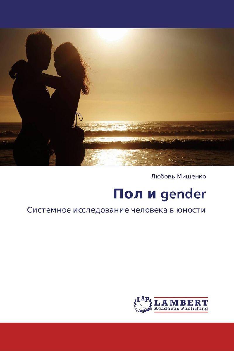 Пол и gender
