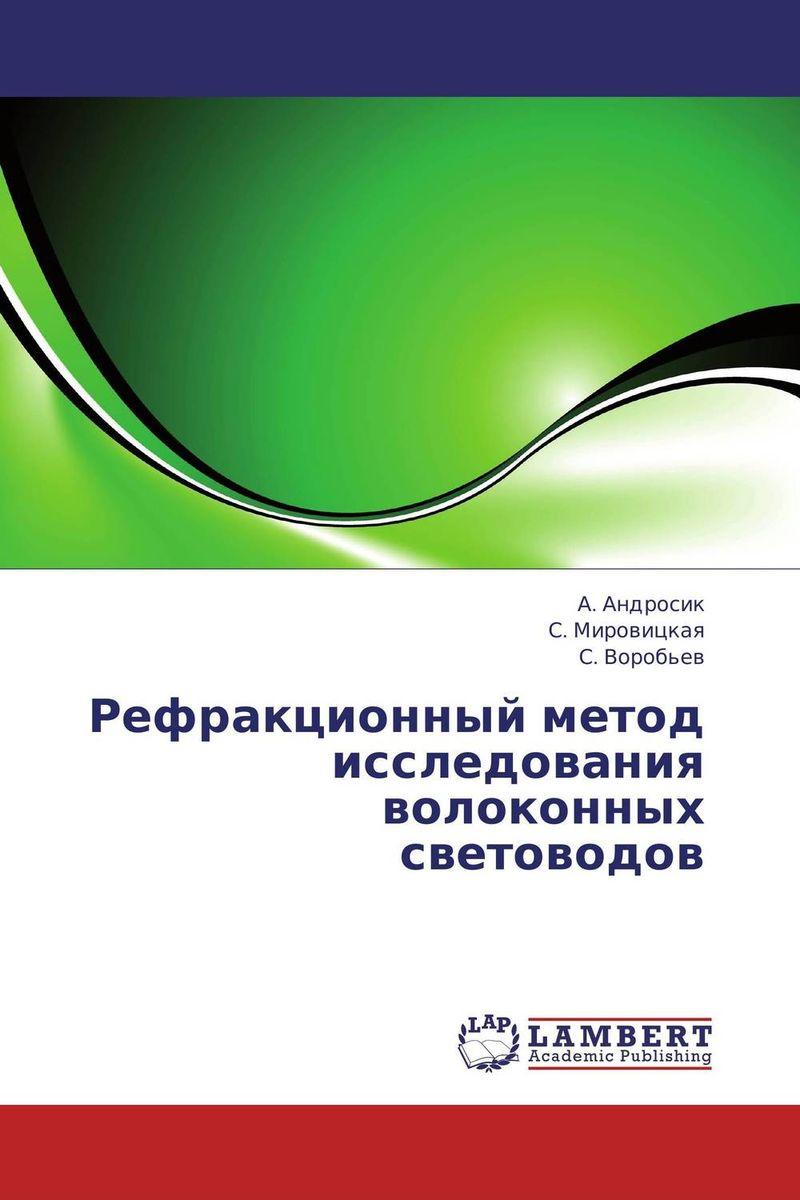 Рефракционный метод исследования волоконных световодов