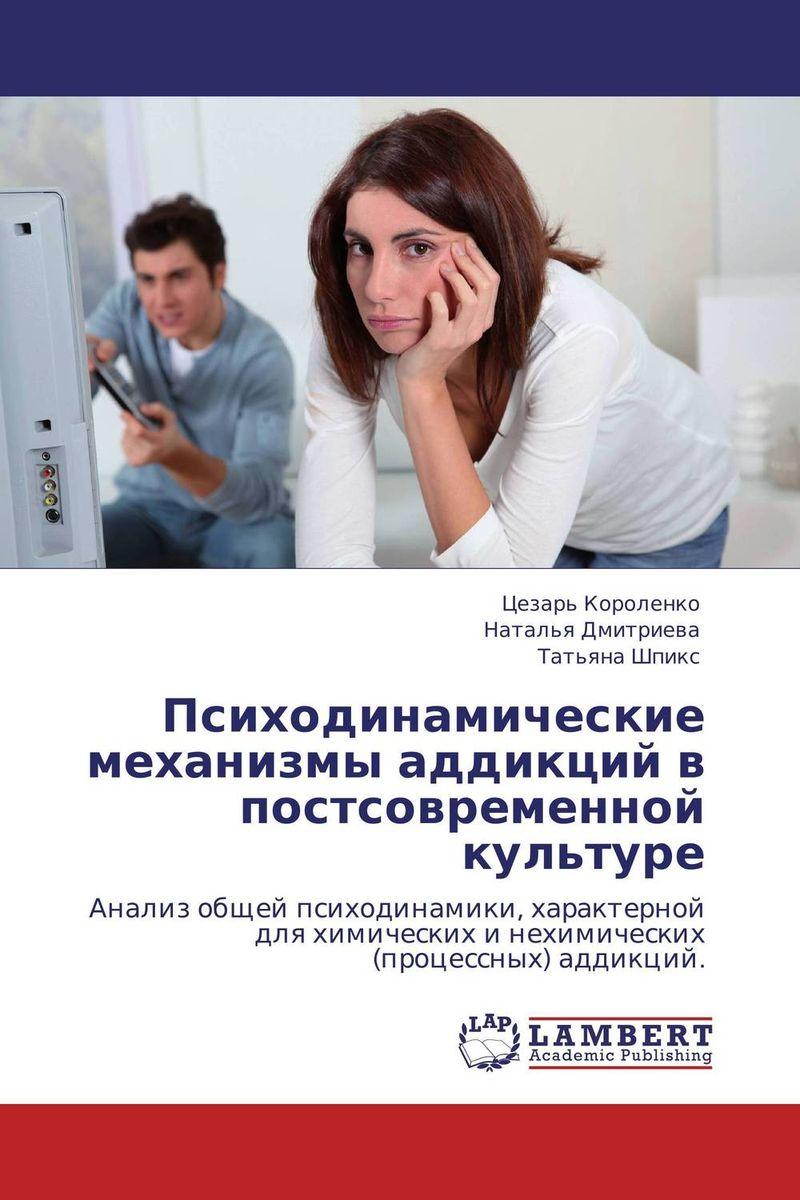 Психодинамические механизмы аддикций в постсовременной культуре