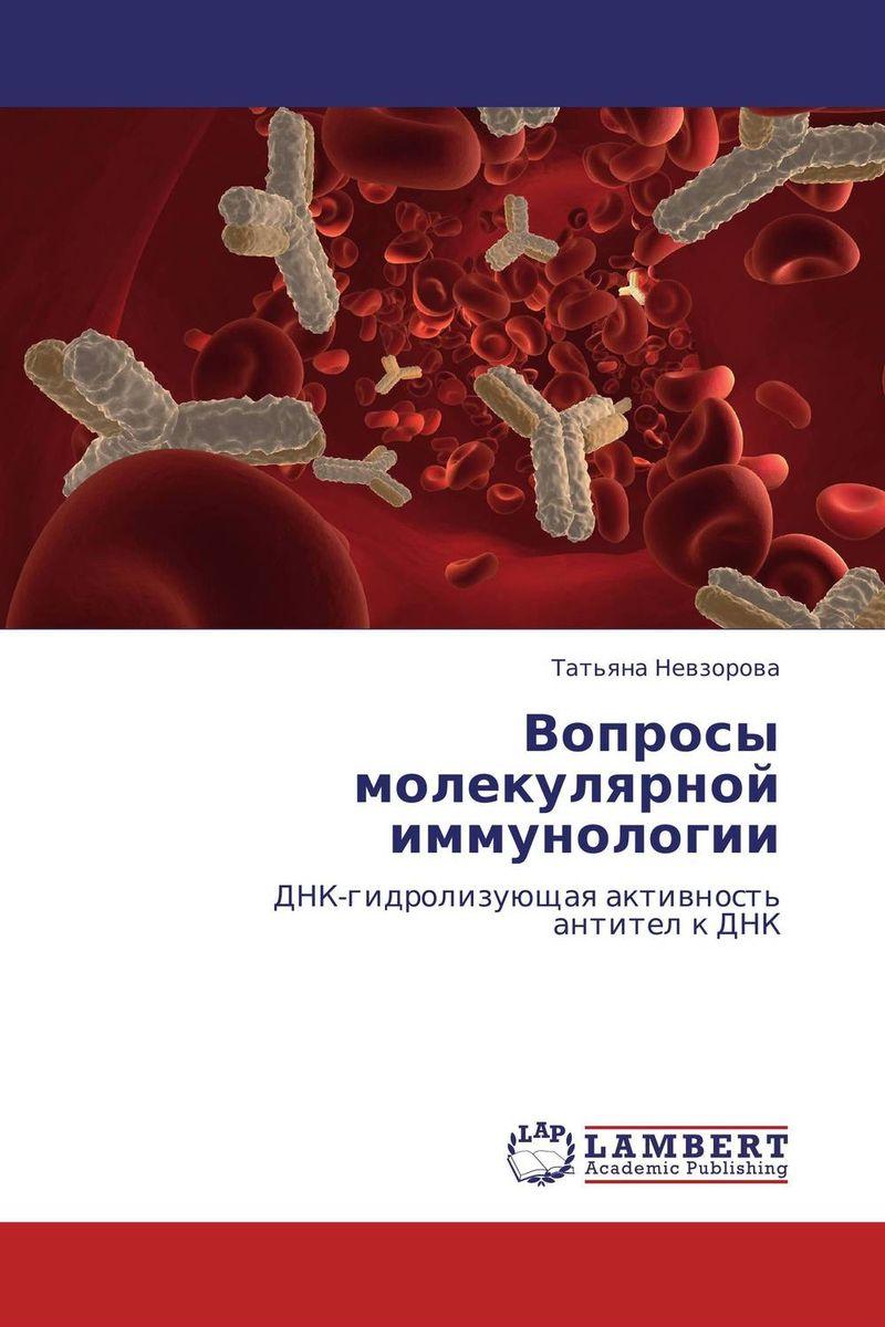 Вопросы молекулярной иммунологии