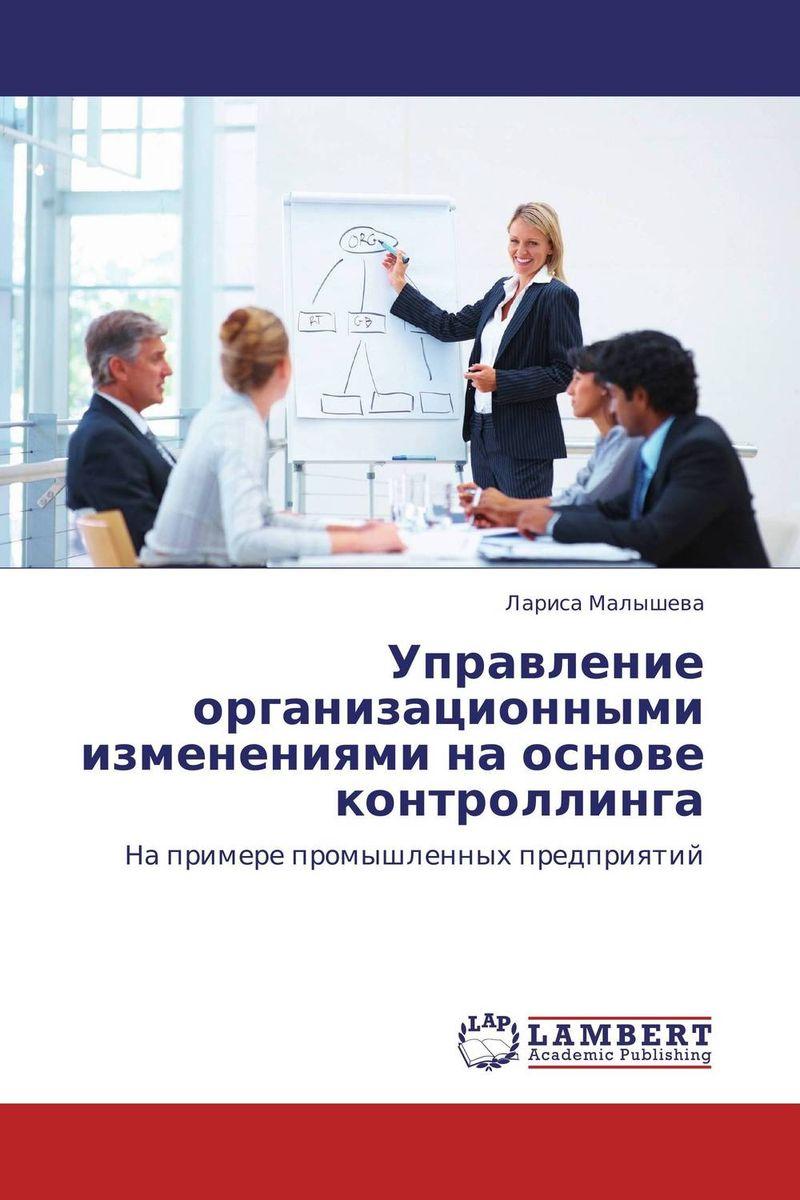 Управление организационными изменениями на основе контроллинга