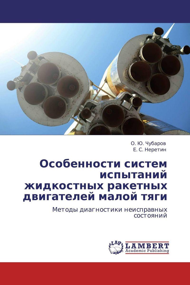 Особенности систем испытаний жидкостных ракетных двигателей малой тяги