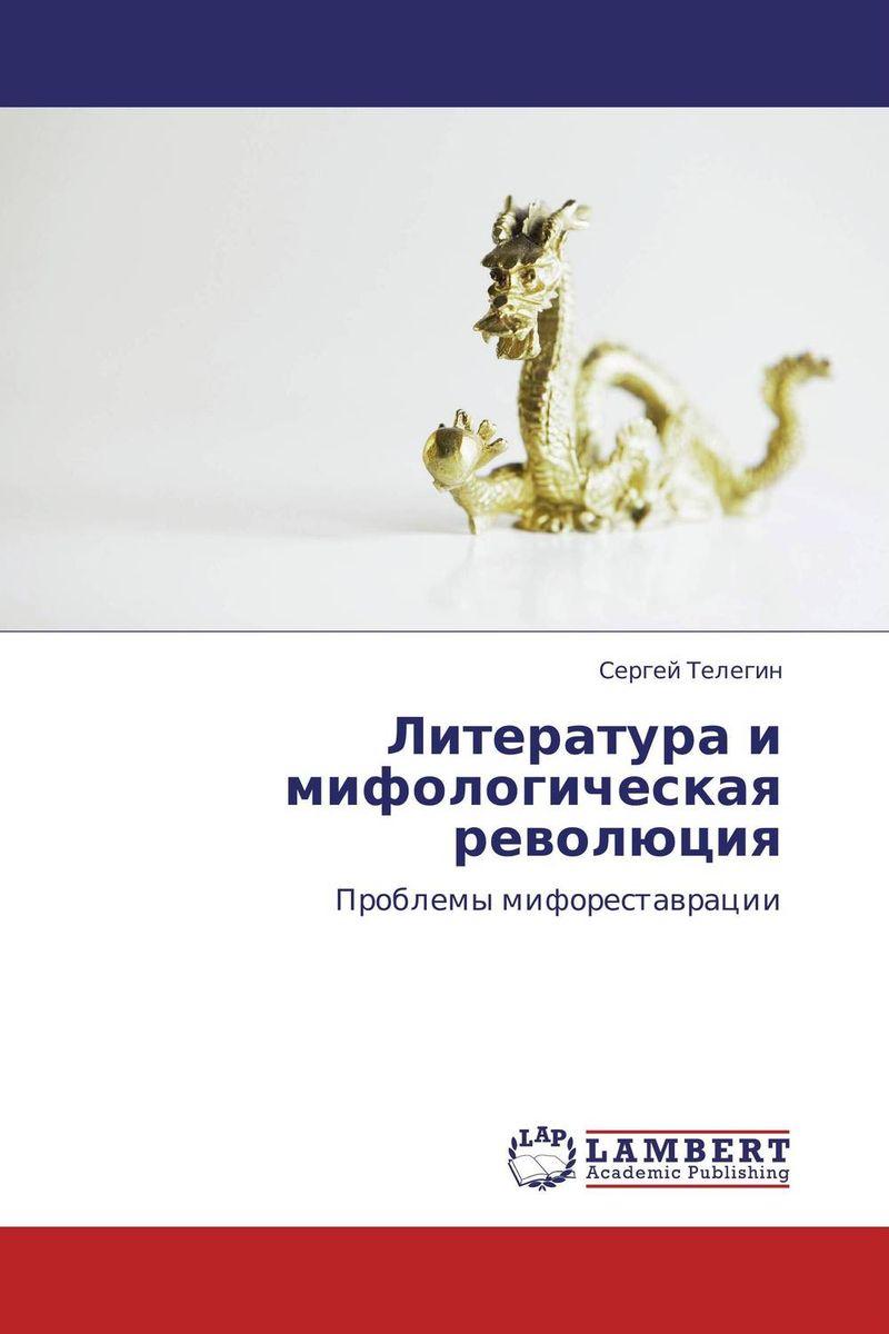 Литература и мифологическая революция