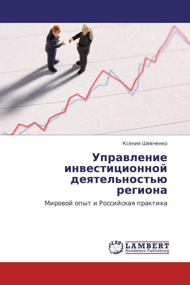 Управление инвестиционной деятельностью региона