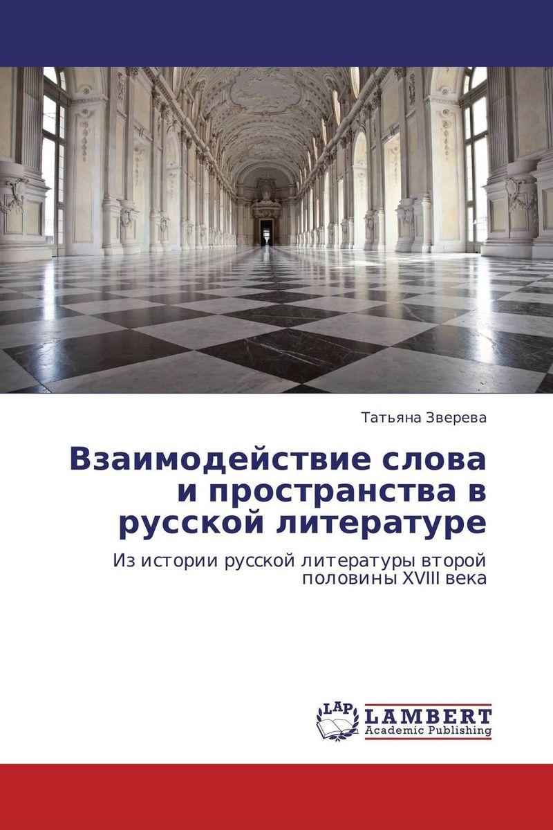 Взаимодействие слова и пространства в русской литературе