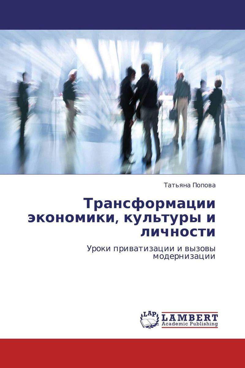 Трансформации экономики, культуры и личности