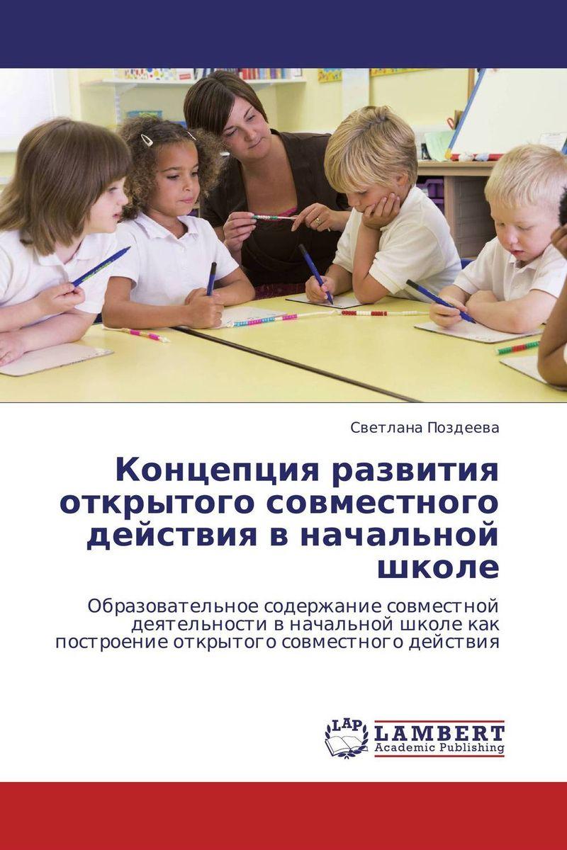 Концепция развития открытого совместного действия в начальной школе