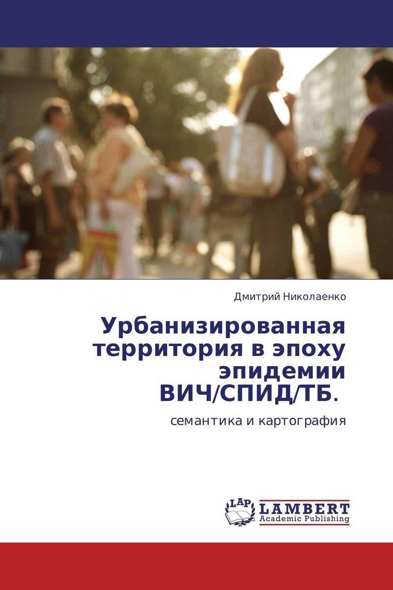Урбанизированная территория в эпоху эпидемии ВИЧ/СПИД/ТБ.