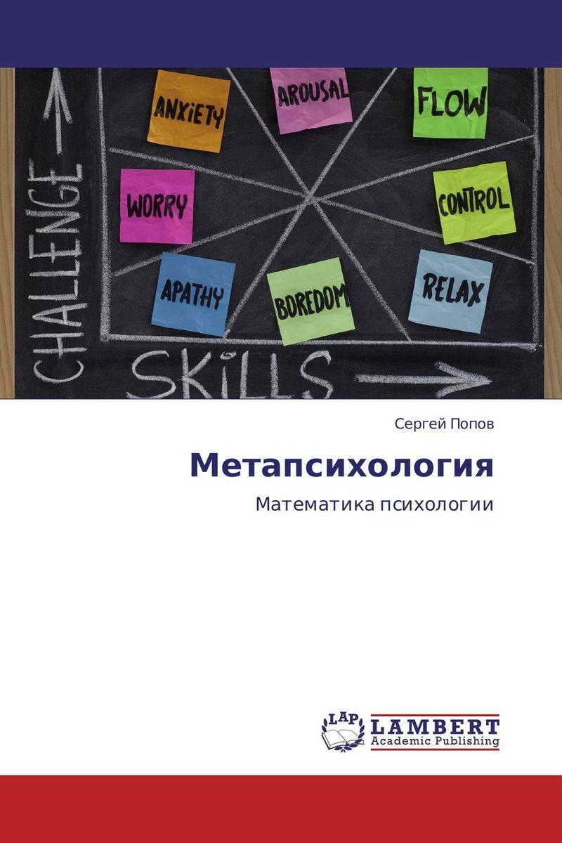Метапсихология