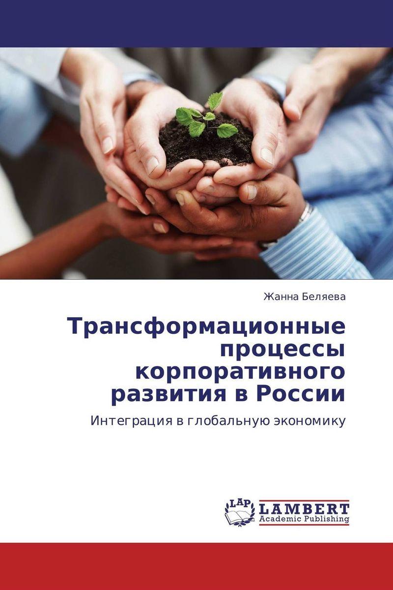 Трансформационные процессы корпоративного развития в России