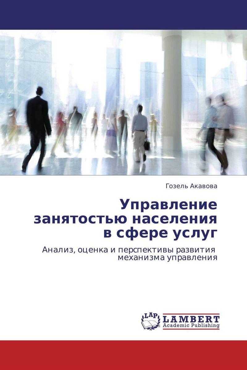 Управление занятостью населения в сфере услуг