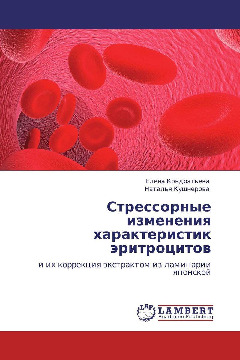 Стрессорные изменения характеристик эритроцитов