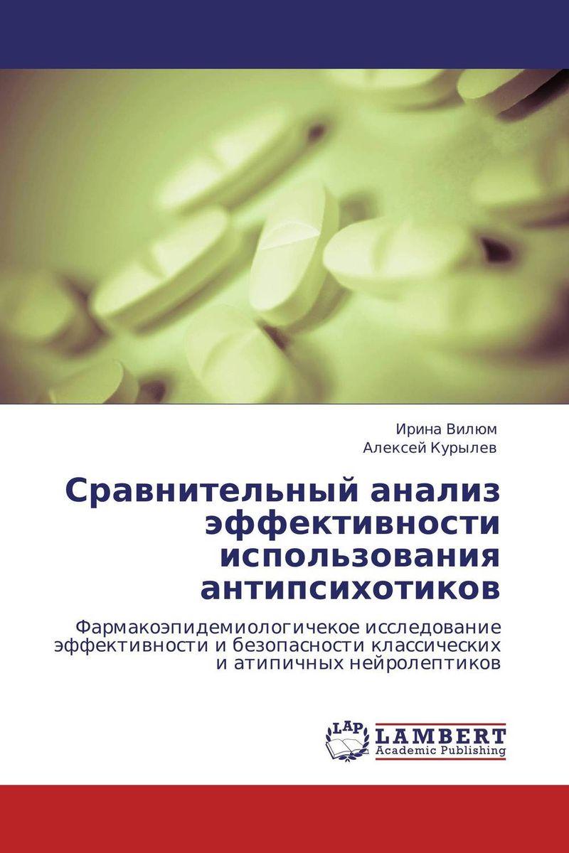 Сравнительный анализ эффективности использования антипсихотиков