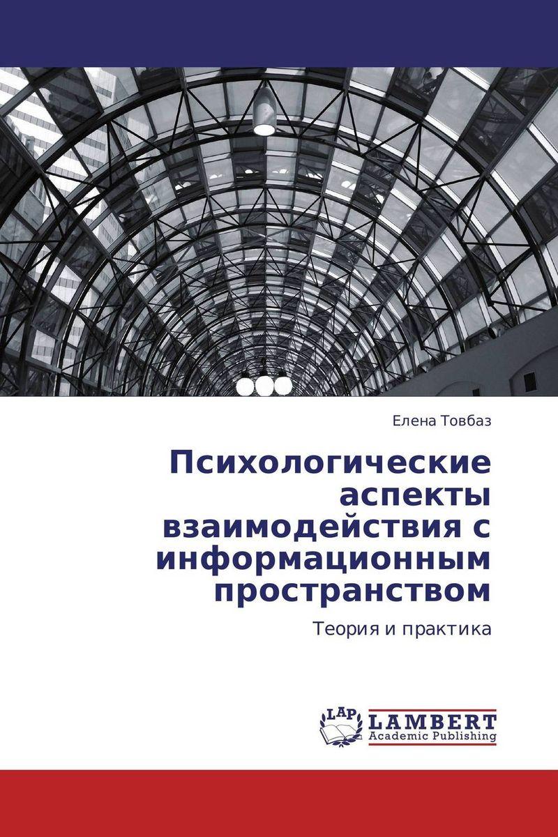 Психологические аспекты взаимодействия с информационным пространством