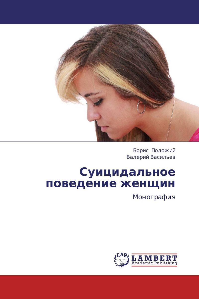 Суицидальное поведение женщин