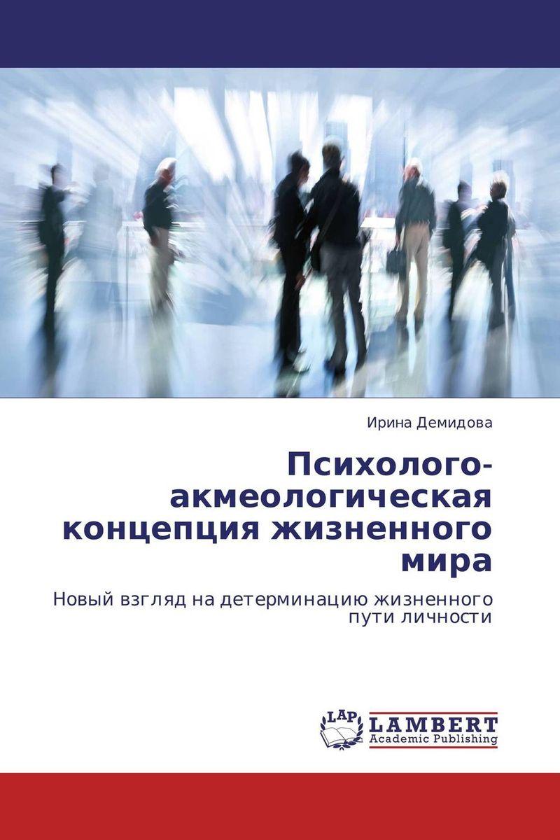 Психолого-акмеологическая концепция жизненного мира