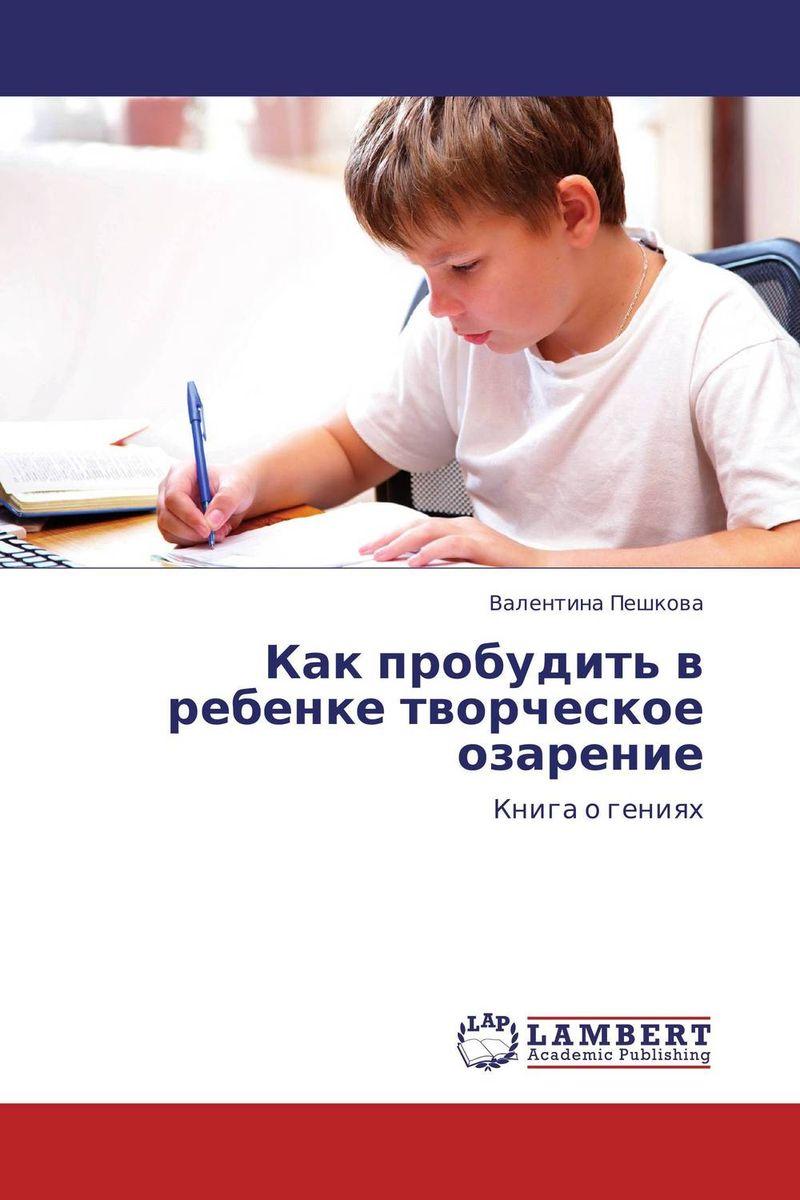 Как пробудить в ребенке творческое озарение