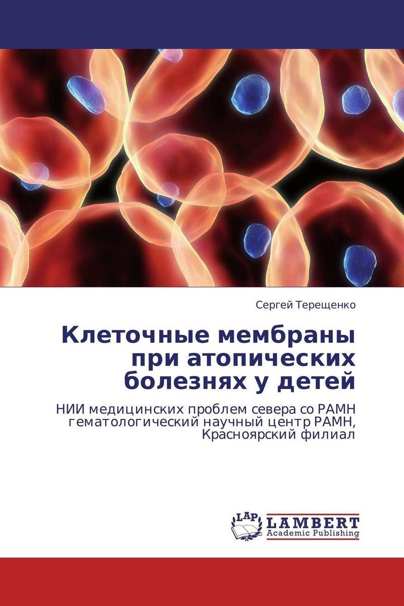 Клеточные мембраны при атопических болезнях у детей