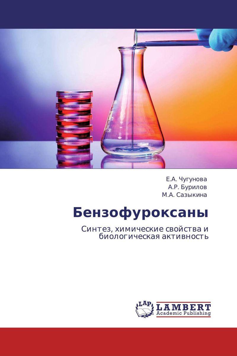 Бензофуроксаны