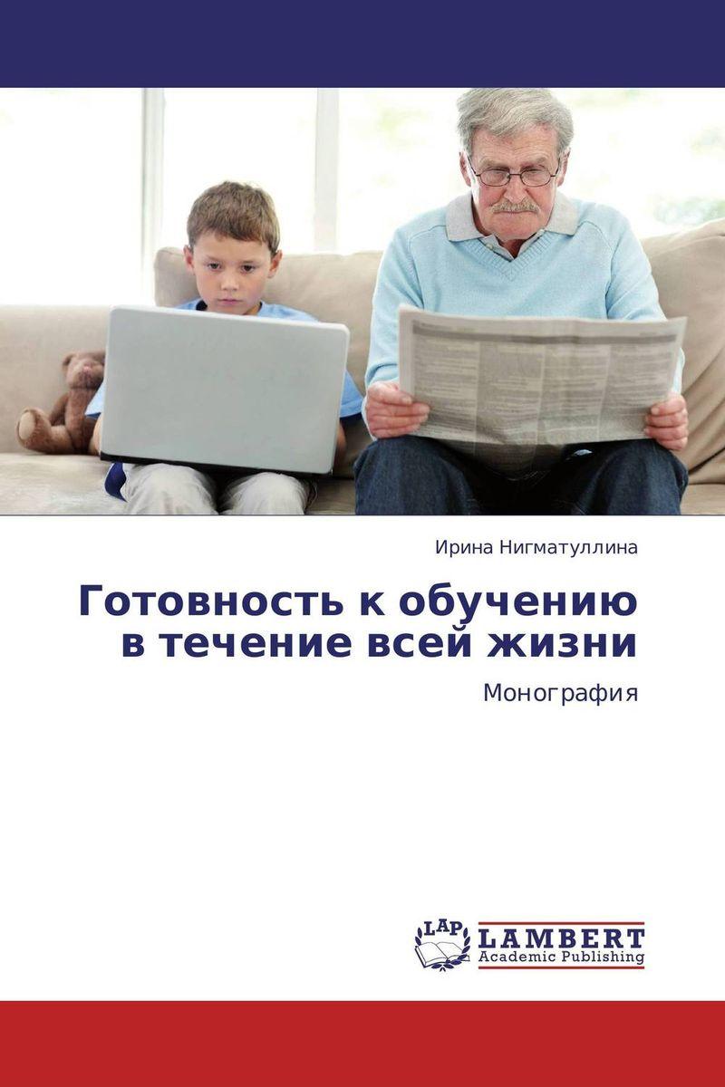 Готовность к обучению в течение всей жизни