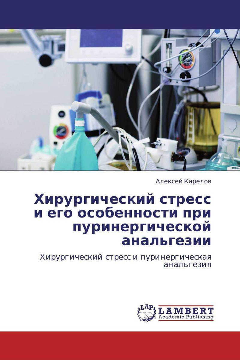 Хирургический стресс и его особенности при пуринергической анальгезии