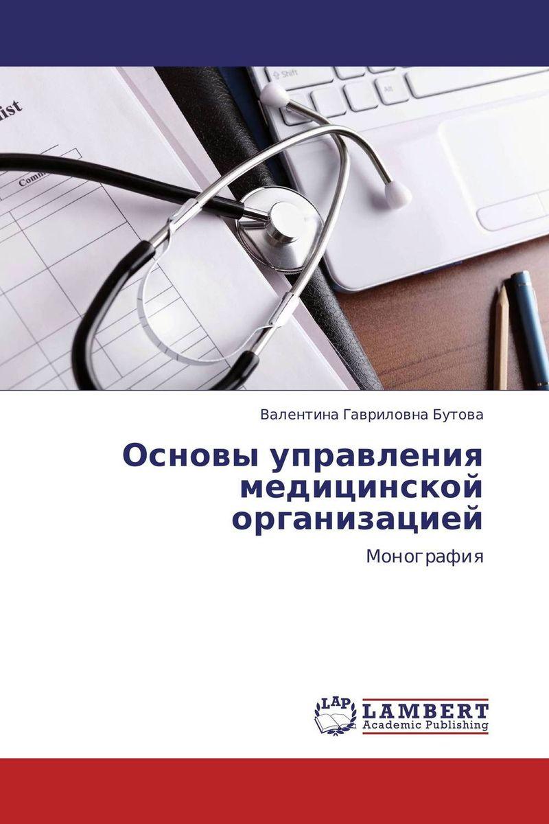 Основы управления медицинской организацией