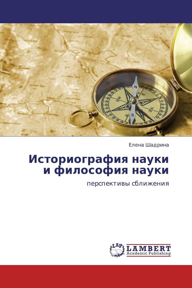 Историография науки и философия науки - Елена Шадрина